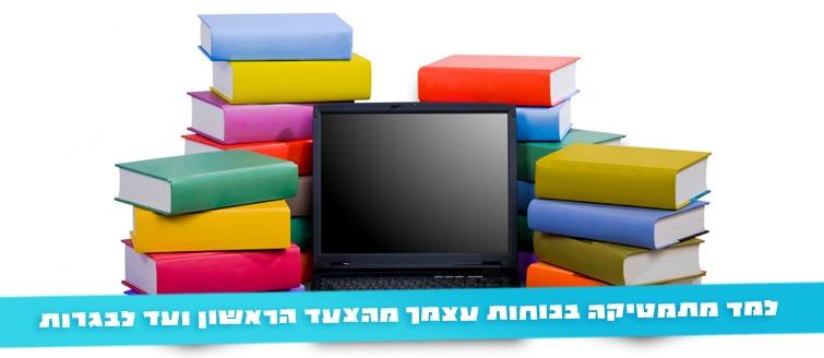 ספרים וסרטוני וידאו